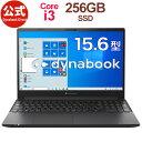 【売れ筋商品】dynabook PZ/LPB(W6PLP3CZBB)(Windows 10/Officeなし/15.6型ワイドFHD 広視野角 /Core i3-1005G1 /256GB SSD/ブラック)