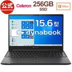 dynabook PZ55/MB(W6PZ55BMBF)(Windows 10/Office付き/15.6型ワイドFHD 広視野角 /Celeron 5205U/256GB SSD/ブラック)