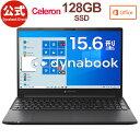 dynabook PZ/LSB(W6PZLSCNBB)(Windows 10 Pro/Officeあり/15.6型 HD /Celeron 6305 /128GB SSD/ブラック)・・・