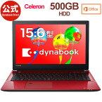 【売れ筋商品】dynabook AZ25/GR(PAZ25GR-SDJ)(Windows 10/Office Personal 2019/15.6型 HD /Celeron 3867U/DVDスーパーマルチ/500GB/モデナレッド)