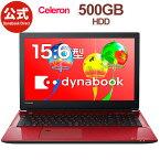 【11月末】dynabook AZ25/GR(PAZ25GR-SNJ)(Windows 10/Officeなし/15.6型 HD /Celeron 3867U/DVDスーパーマルチ/500GB/モデナレッド)