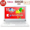 【売れ筋商品】dynabook AZ25/GW(PAZ25GW-SDJ)(Windows 10/Office Personal 2019/15.6型 HD /Celeron 3867U/DVDスーパーマルチ/500GB/リュクスホワイト)