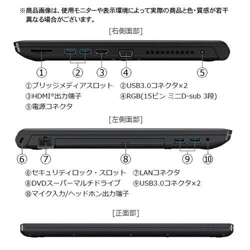 【当店ポイント3倍】【売れ筋商品】東芝 dynabook AZ35/MB(PAZ35MB-SEF)(Windows 10/Office Home & Business 2019/15.6型 HD /Core i3-8130U /DVDスーパーマルチ/1TB/ブラック)