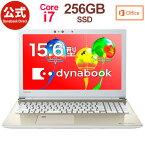 dynabook AZ65/GGSD(PAZ65GG-BEL)(Windows 10/Office Home & Business 2019/15.6型ワイド(16:9) FHD 高輝度・高色純度・広視野角 /Core i7-8550U /ブルーレイ/256GB SSD /サテンゴールド)