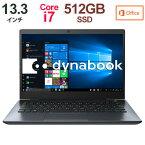 dynabook GZ83/JL(PGZ83JL-NEB)(Windows 10/Office Home & Business 2019/13.3型ワイドFHD高輝度・高色純度・広視野角 /Core i7-8550U /512GB SSD /オニキスブルー)