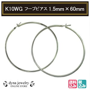 K10WGホワイトゴールドパイプフープピアス(1.5mm×60mm)