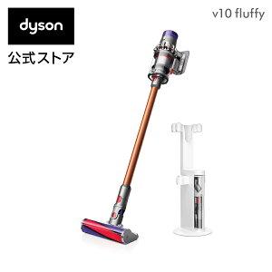 【期間限定】4日09:59amまで!【直販限定フロアドック付きセット】ダイソン Dyson Cyclone V10 Fluffy サイクロン式 コードレス掃除機 dyson SV12FF 2018年モデル
