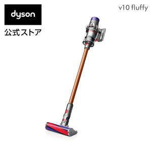 【期間限定】28日1:59amまで!ダイソン Dyson Cyclone V10 Fluffy サイクロン式 コードレス掃除機 dyson SV12FF 2018年モデル