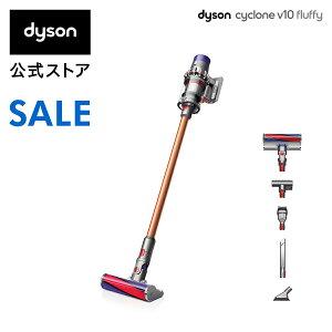 【期間限定】10日 23:59まで!ダイソン Dyson Cyclone V10 Fluffy サイクロン式 コードレス掃除機 dyson SV12FF 2018年モデル