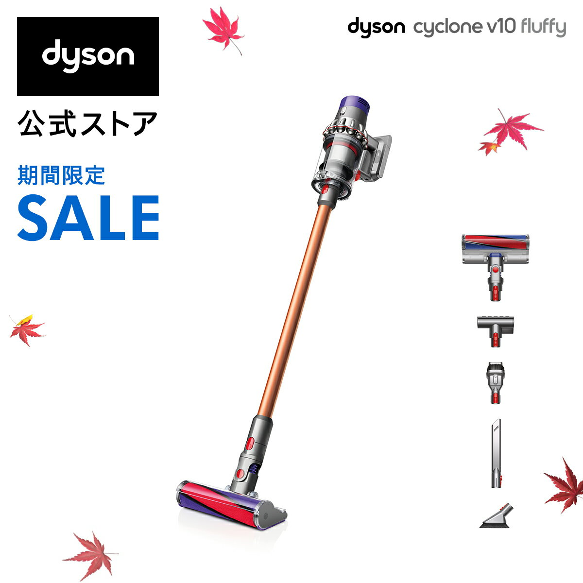 31%OFF【在庫限り】10/11 9:59amまで!ダイソン Dyson Cyclone V10 Fluffy サイクロン式 コードレス掃除機 dyson SV12FF 2018年モデル【フロアドックセットではありません】
