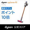 SV12シリーズ ダイソン Dyson Cyclone V10 Fluffy サイクロン式 コードレ...