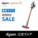 【期間限定】SV12シリーズ ダイソン Dyson Cyclone V10 Fluffy サイクロン式 コードレス掃除機 dyson SV12FF 2018年最新モデル