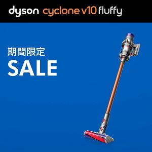 【18%OFF】28日9:59amまで!ダイソン Dyson Cyclone V10 Fluffy サイクロン式 コードレス掃除機 dyson SV12FF 2018年モデル