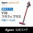 【期間限定】ダイソン Dyson V10 Fluffy+ サ...