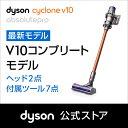 【期間限定】ダイソン Dyson V10 Absolutep...