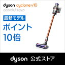 ダイソン Dyson Cyclone V10 Absolut...