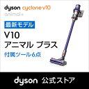 【期間限定】【直販限定】ダイソン Dyson V10 Ani...