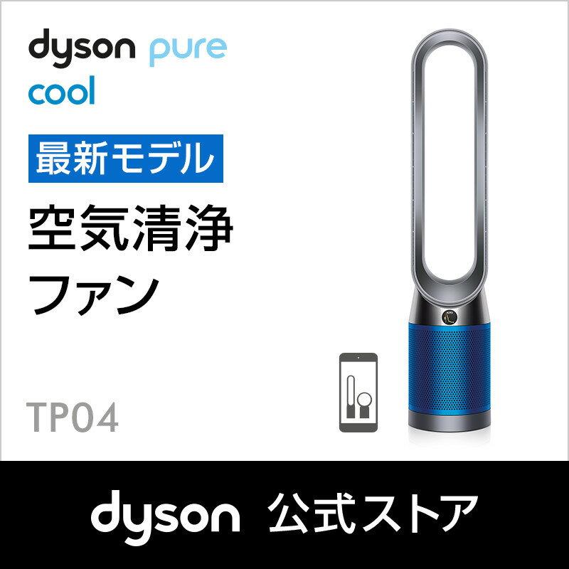 【ウイルス対策】ダイソンDysonPureCoolTP04IBN空気清浄タワーファン扇風機アイアン/ブルー