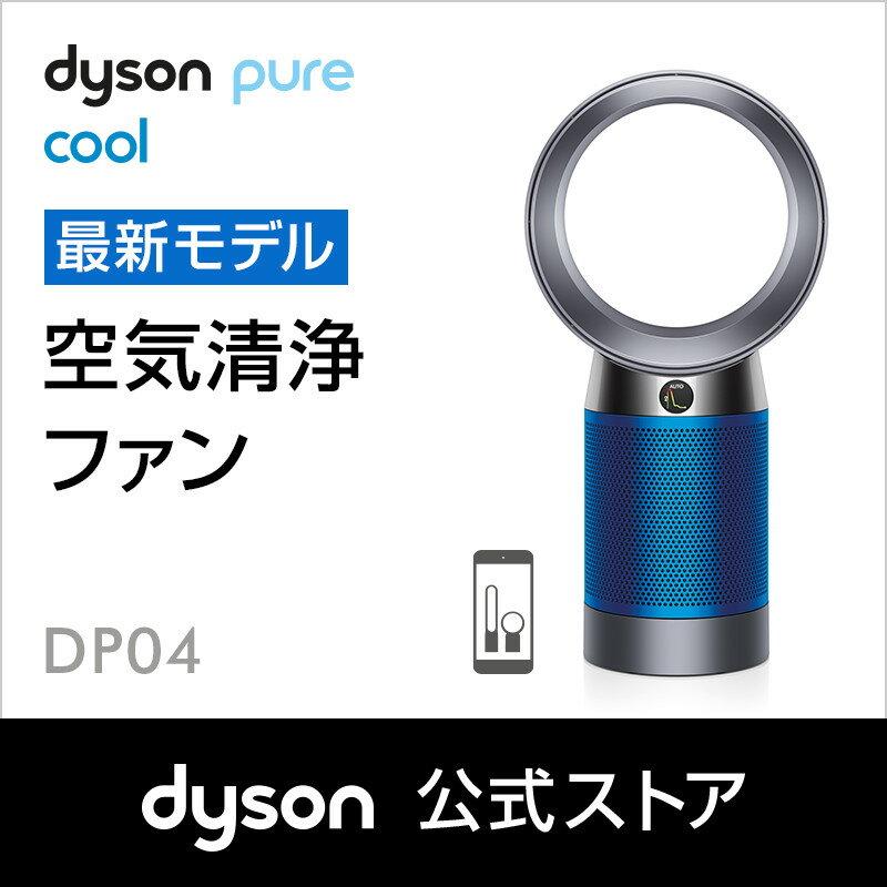 【ウイルス対策】ダイソンDysonPureCoolDP04IB空気清浄テーブルファン扇風機アイアン/ブルー