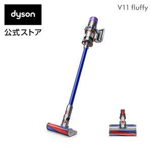 【8%還元キャンペーン】ダイソン Dyson V11 Fluffy サイクロン式 コードレス掃除機 dyson SV14FF 2019年最新モデル