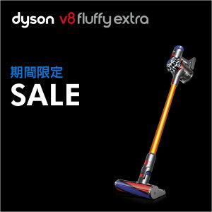 【26%OFF】4日17:00-12日23:59まで!ダイソン Dyson V8 Fluffy Extra サイクロン式 コードレス掃除機 dyson SV10FF EXT