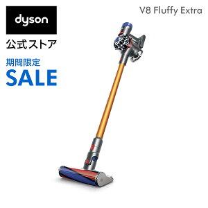 【期間限定】12日23:59まで!ダイソン Dyson V8 Fluffy Extra サイクロン式 コードレス掃除機 dyson SV10FF EXT