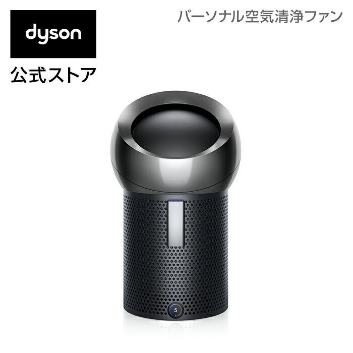 パーソナル空気清浄ファン「Dyson Pure Cool Me」