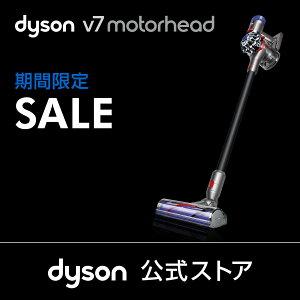 【20日0:00-23:59限定】【数量限定 Black Edition】ダイソン Dyson V7 Motorhead サイクロン式 コードレス掃除機 dyson SV11 MH BK 直販限定モデル