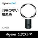 ダイソン Dyson AM06 テーブルファン 扇風機 AM06 DC 30 BN ブラック/ニッケ...