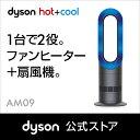 【在庫限り】ダイソン Dyson Hot+Cool AM09...