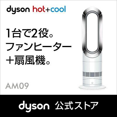 【期間限定20%ポイントバック】ダイソン Dyson Hot+Cool AM09WN ファンヒーター 暖房 ホワイト/ニッケル 【新品/メーカー2年保証】