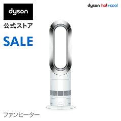 【期間限定価格】17日9:59amまで!ダイソン Dyson Hot+Cool AM09WN ファンヒーター 暖房 ホワイト/ニッケル