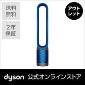 ダイソン ピュアクール 空気清浄機能付ファン 扇風機|Dyson Pure Cool [AM11IB] <アイアン/サテンブルー>