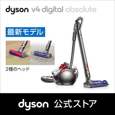 ダイソンDysonV4DigitalAbsoluteサイクロン式キャニスター型掃除機CY29ABL