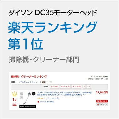 ダイソンDysonDC35motorheadサイクロン式コードレス掃除機DC35MHアイアン/クロムブルー