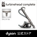 ダイソン Dyson DC48 turbinehead complete サイクロン式 キャニスター...