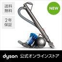 ダイソン Dyson DC48 Turbinehead サイクロン式 キャニスター型掃除機 DC48THSB アイアン/サテンブルー 【新品/メーカー2年保証】