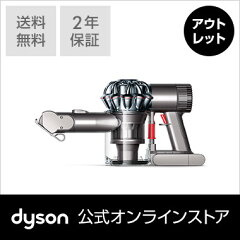 ダイソン DC61 ハンディクリーナー DC61MHSNI 値段 格安の通販サイトは?