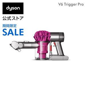 【期間限定】26日9:59amまで!ダイソン Dyson V6 Trigger Pro ハンディクリーナー 掃除機 サイクロン式掃除機 DC61MHPRO