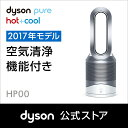 ダイソン Dyson Pure Hot+Cool HP00 ...