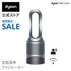 【期間限定】25日00:00-23:59まで!【ウイルス対策】ダイソン Dyson Pure Hot+Cool Link HP03 IS 空気清浄機能付ファンヒーター 空気清浄機 扇風機 アイアン/シルバー