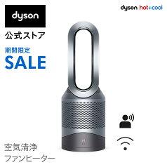 【期間限定価格】5/6 9:59amまで!【ウイルス対策】ダイソン Dyson Pure Hot+Cool Link HP03 IS 空気清浄機能付ファンヒーター 空気清浄機 扇風機 アイアン/シルバー