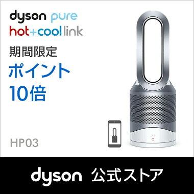 ダイソンピュアホットアンドクールリンク空気清浄機能付ファンヒーター扇風機|DysonPureHot+CoolLink[HP03WS]<ホワイト/シルバー>【新品/メーカー2年保証】