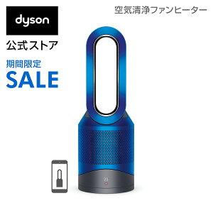 【期間限定】26日1:59amまで!ダイソン Dyson Pure Hot+Cool Link HP03 IB 空気清浄機能付ファンヒーター 空気清浄機 扇風機 アイアン/ブルー