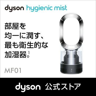 12日7:59amまで【クーポン利用で2,000円OFF】ダイソン Dyson Hygienic Mist MF01 BN 加湿器 ブラック/ニッケル 【新品/メーカー2年保証】