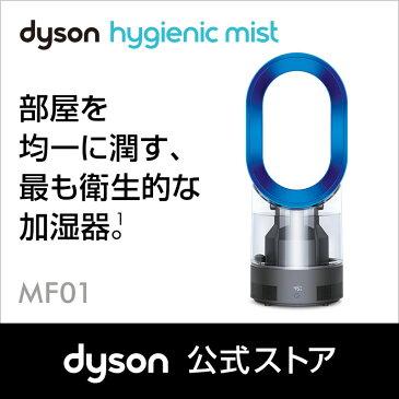 12日7:59amまで【クーポン利用で2,000円OFF】ダイソン Dyson Hygienic Mist MF01 IB 加湿器 アイアン/ブルー 【新品/メーカー2年保証】