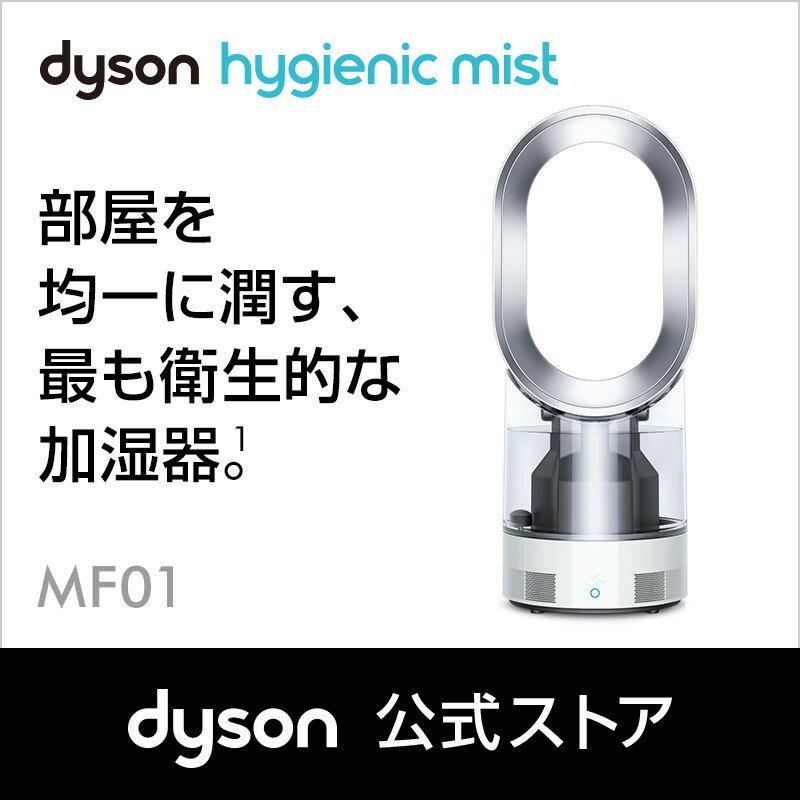 ダイソンDysonHygienicMistMF01WS加湿器ホワイト/シルバー