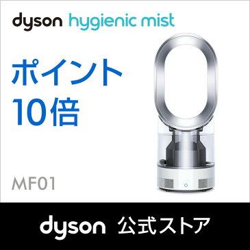 12日7:59amまで【クーポン利用で2,000円OFF】ダイソン Dyson Hygienic Mist MF01 WS 加湿器 ホワイト/シルバー 【新品/メーカー2年保証】
