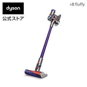 【20%ポイントバック】9日9:59amまで!ダイソン Dyson V8 Fluffy サイクロン式 コードレス掃除機 dyson SV10FF3 2018年モデル