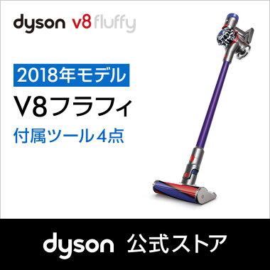 ダイソンDysonV8Fluffyサイクロン式コードレス掃除機dysonSV10FF32018年モデル